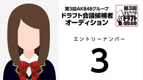第3回AKB48グループドラフト会議オーディションNo.3