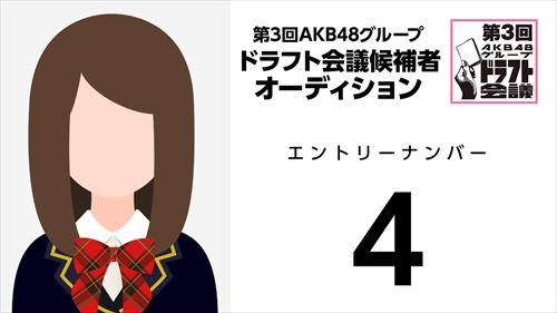 第3回AKB48グループドラフト会議オーディションNo.4