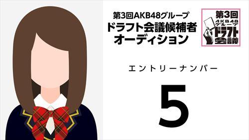 第3回AKB48グループドラフト会議オーディションNo.5
