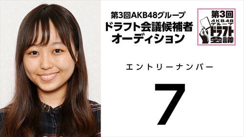 第3回AKB48グループドラフト会議オーディションNo.7