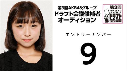 第3回AKB48グループドラフト会議オーディションNo.9
