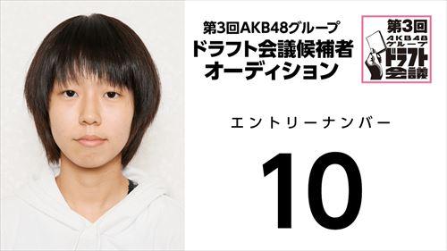 第3回AKB48グループドラフト会議オーディションNo.10
