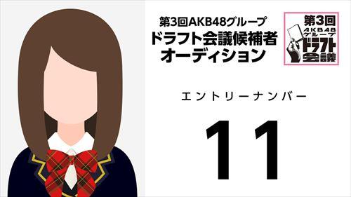 第3回AKB48グループドラフト会議オーディションNo.11