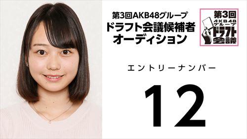 第3回AKB48グループドラフト会議オーディションNo.12