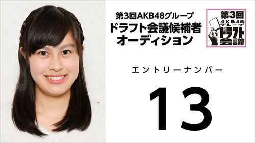 第3回AKB48グループドラフト会議オーディションNo.13