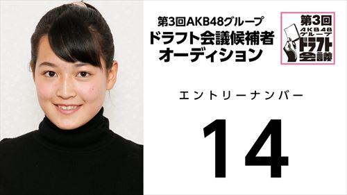 第3回AKB48グループドラフト会議オーディションNo.14