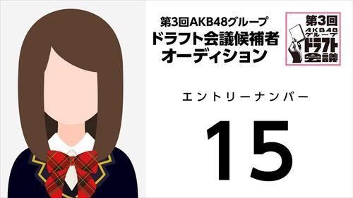 第3回AKB48グループドラフト会議オーディションNo.15
