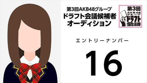 第3回AKB48グループドラフト会議オーディションNo.16