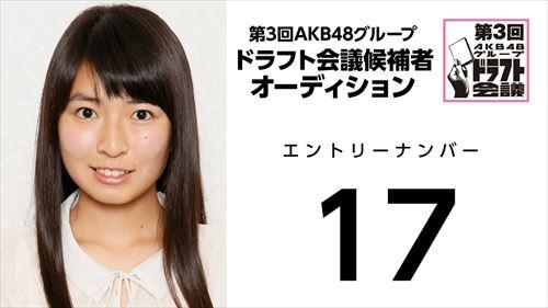 第3回AKB48グループドラフト会議オーディションNo.17