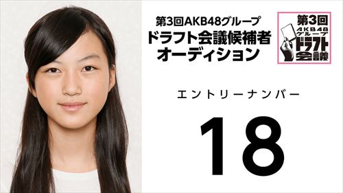 第3回AKB48グループドラフト会議オーディションNo.18
