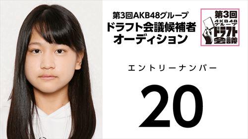 第3回AKB48グループドラフト会議オーディションNo.20