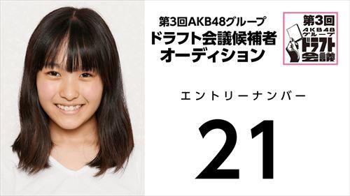 第3回AKB48グループドラフト会議オーディションNo.21