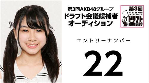 第3回AKB48グループドラフト会議オーディションNo.22