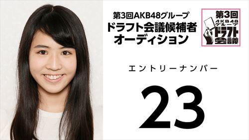 第3回AKB48グループドラフト会議オーディションNo.23