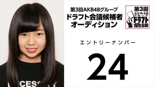 第3回AKB48グループドラフト会議オーディションNo.24