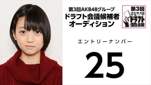 第3回AKB48グループドラフト会議オーディションNo.25