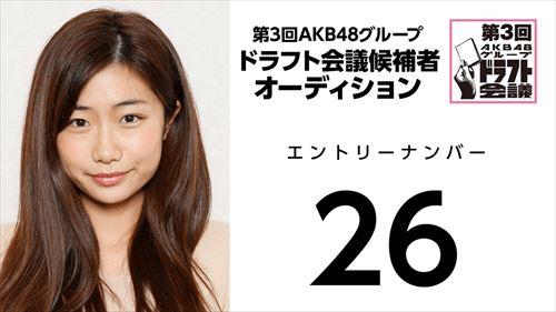 第3回AKB48グループドラフト会議オーディションNo.26
