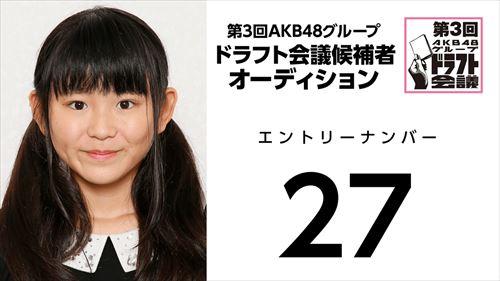 第3回AKB48グループドラフト会議オーディションNo.27