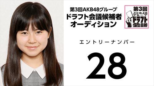 第3回AKB48グループドラフト会議オーディションNo.28