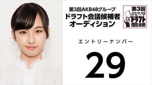 第3回AKB48グループドラフト会議オーディションNo.29