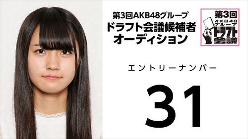 第3回AKB48グループドラフト会議オーディションNo.31