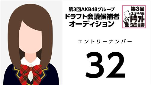 第3回AKB48グループドラフト会議オーディションNo.32