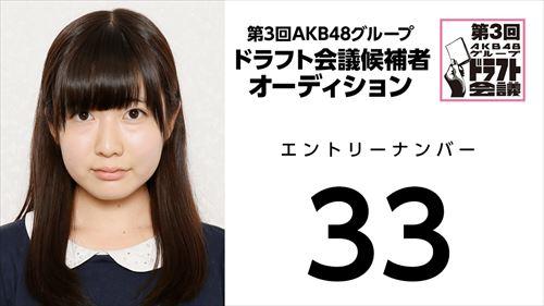 第3回AKB48グループドラフト会議オーディションNo.33