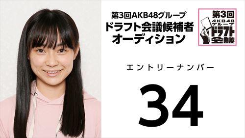 第3回AKB48グループドラフト会議オーディションNo.34