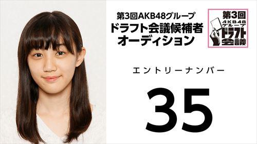 第3回AKB48グループドラフト会議オーディションNo.35