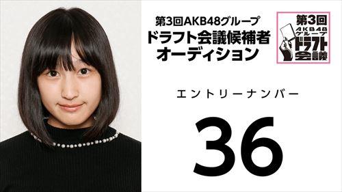 第3回AKB48グループドラフト会議オーディションNo.36