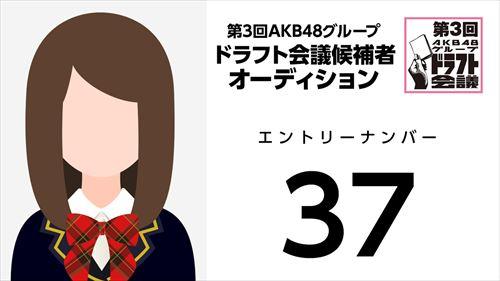 第3回AKB48グループドラフト会議オーディションNo.37