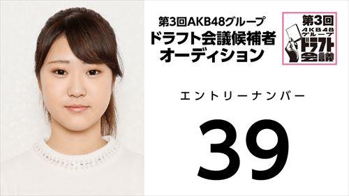 第3回AKB48グループドラフト会議オーディションNo.39