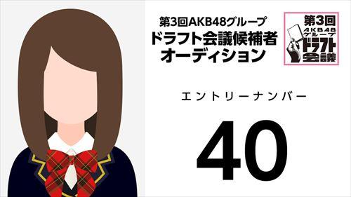 第3回AKB48グループドラフト会議オーディションNo.40