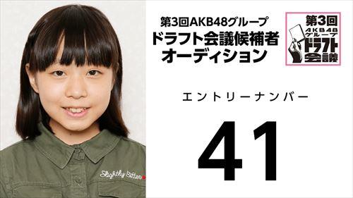 第3回AKB48グループドラフト会議オーディションNo.41