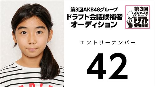 第3回AKB48グループドラフト会議オーディションNo.42
