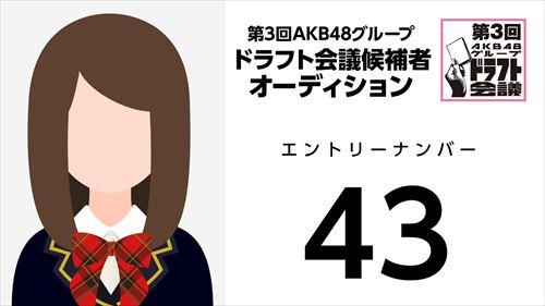 第3回AKB48グループドラフト会議オーディションNo.43