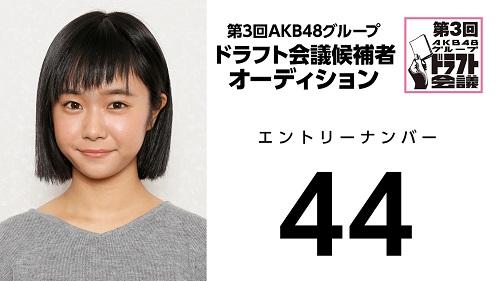 第3回AKB48グループドラフト会議オーディションNo.44