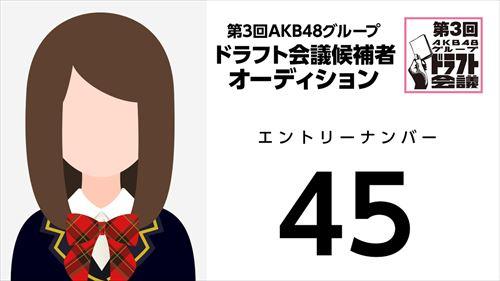 第3回AKB48グループドラフト会議オーディションNo.45