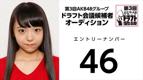 第3回AKB48グループドラフト会議オーディションNo.46