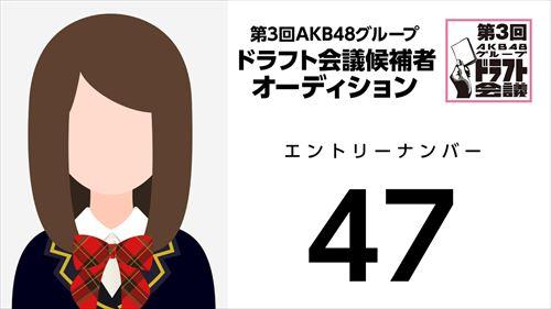 第3回AKB48グループドラフト会議オーディションNo.47