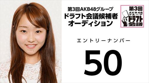 第3回AKB48グループドラフト会議オーディションNo.50