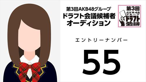 第3回AKB48グループドラフト会議オーディションNo.55