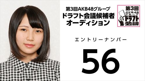 第3回AKB48グループドラフト会議オーディションNo.56