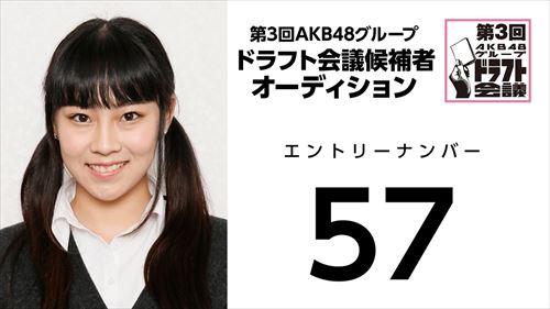 第3回AKB48グループドラフト会議オーディションNo.57