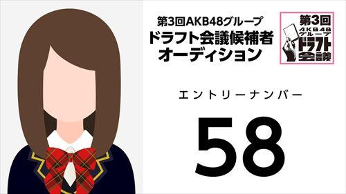第3回AKB48グループドラフト会議オーディションNo.58