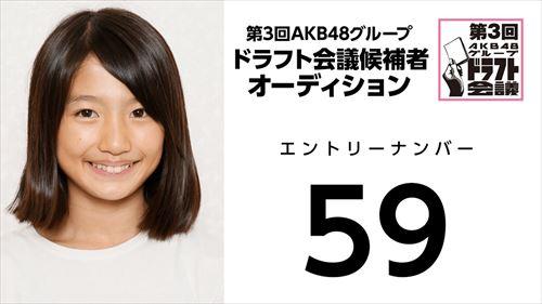 第3回AKB48グループドラフト会議オーディションNo.59