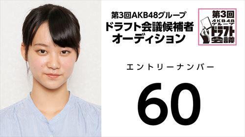 第3回AKB48グループドラフト会議オーディションNo.60
