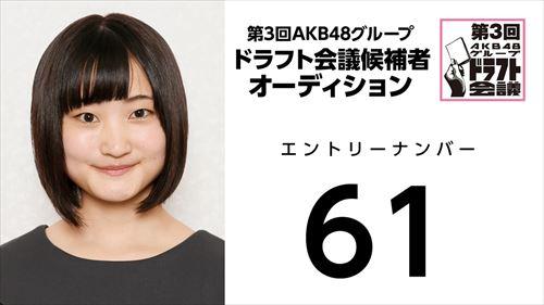 第3回AKB48グループドラフト会議オーディションNo.61