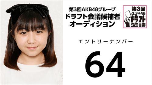 第3回AKB48グループドラフト会議オーディションNo.64