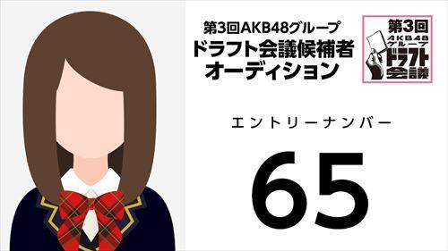 第3回AKB48グループドラフト会議オーディションNo.65